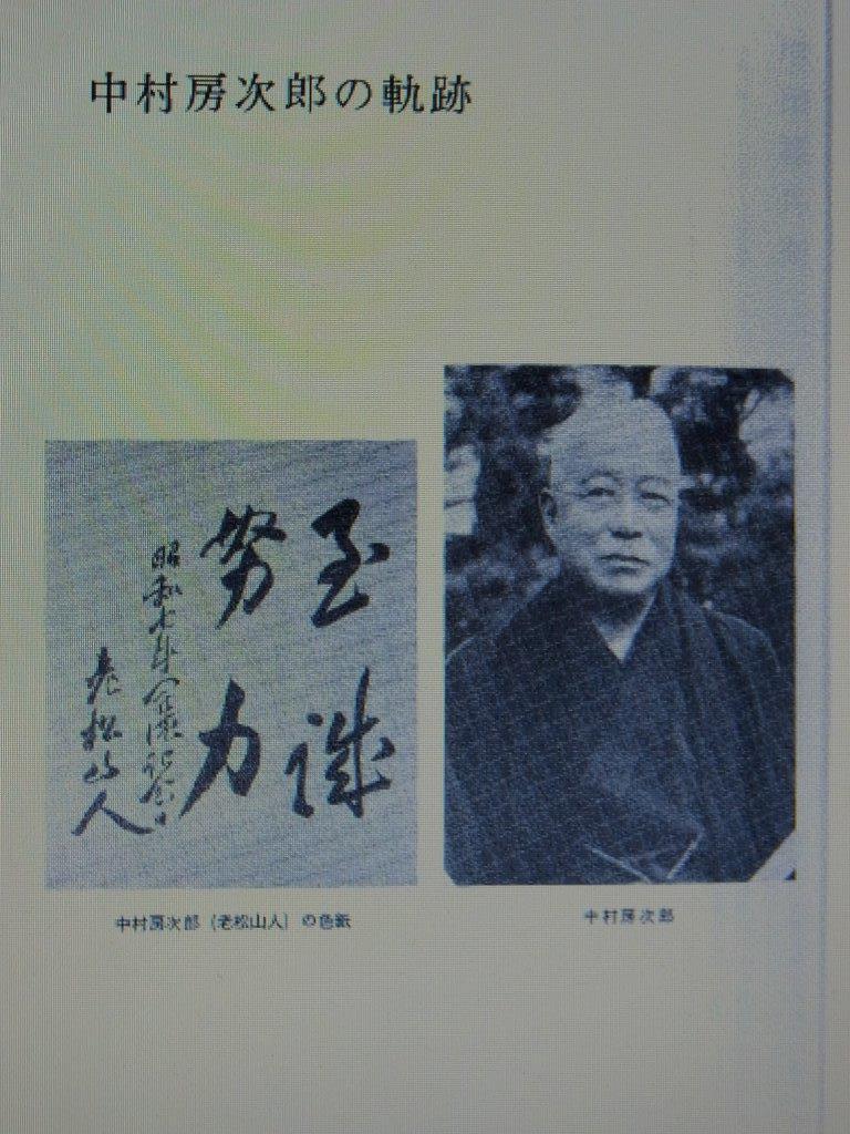 眞葛博士 の 宮川香山研究 」   SSブログ